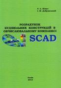 Титулка посібник SCAD