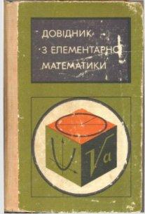 ElemMath