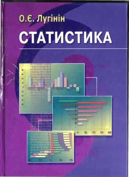 book Исследование генерации второй гармоники